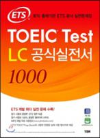 ETS LC1000