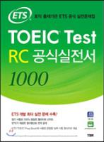 ETS RC1000