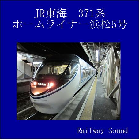 Railway Sound 鉄道 サウンド 生録 録音 走行音 廃車 廃線 JR 国鉄 私鉄 電車 気動車 客車 録音機を片手に。。。