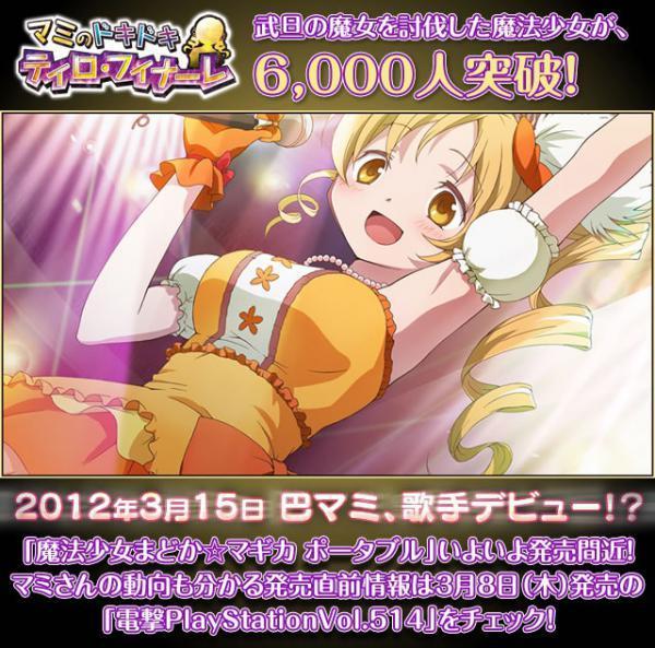 $AMGZ(アニメ・マンガ・ゲーム情報部)-魔法少女まどか☆マギカ マミ