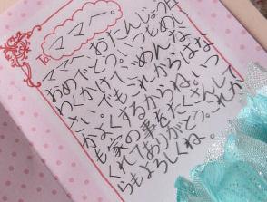 お手紙です♪