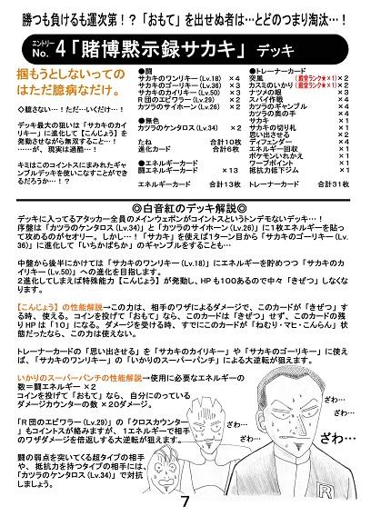 07賭博黙示録サカキデッキのコピー