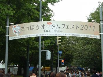 オータムフェスト2011①