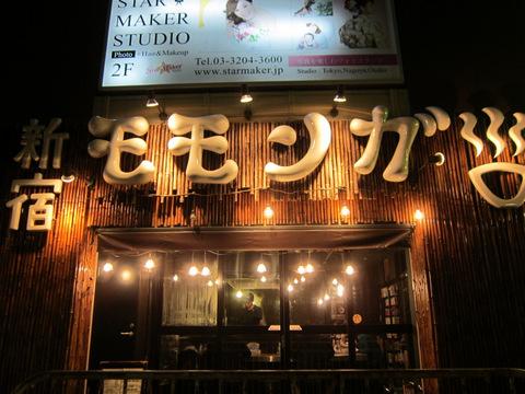 新宿モモンガ(外観)