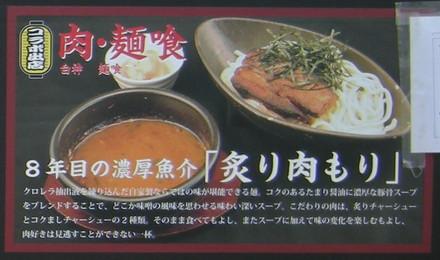 肉・麺喰の案内