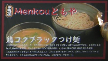 Menkouともやの案内