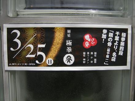 麺屋 極拳骨4号コラボ