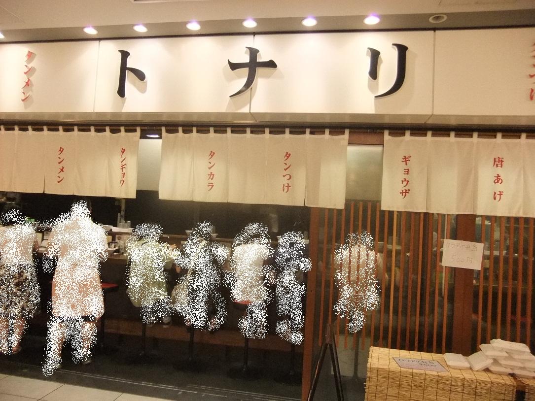 トナリ 丸の内店 11.09.18
