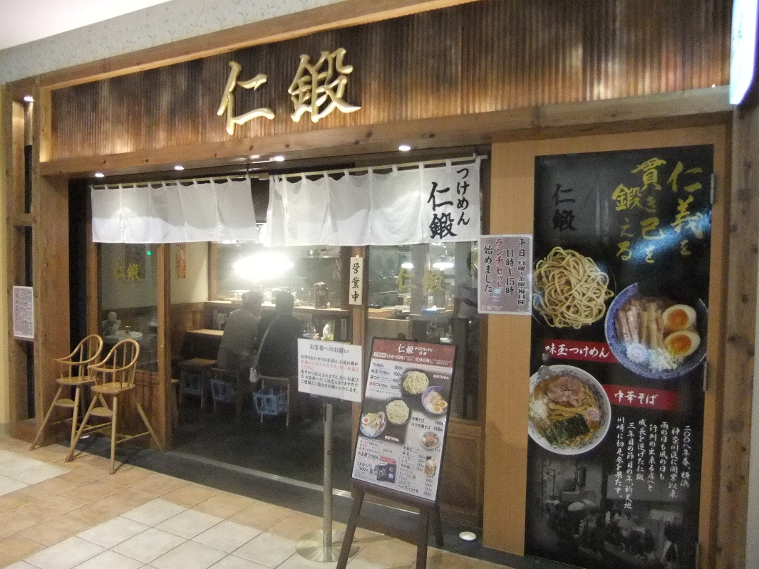 仁鍛 クロスガーデン川崎店 11.09.22