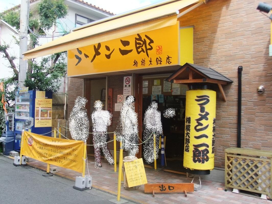 ラーメン二郎 相模大野店 11.09.25