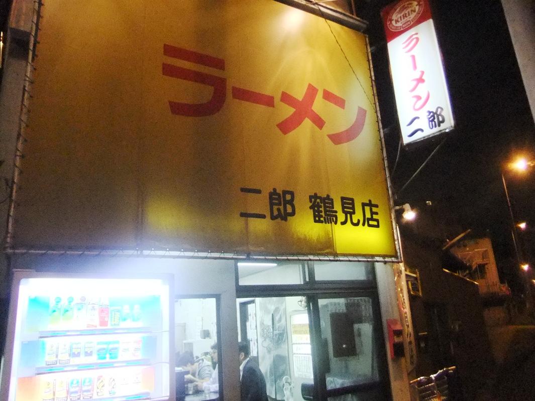 ラーメン二郎 鶴見店 11.10.04