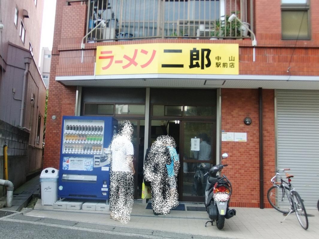 ラーメン二郎 中山駅前店 11.10.09