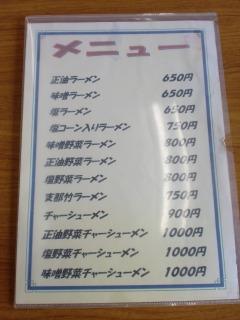 2013年07月27日 ゆーから・メニュー