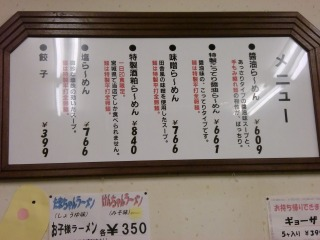 2013年08月02日 蔵亭・メニュー