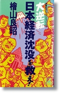 檜山良昭  「大逆転日本経済沈没を救え!」  徳間ノベルス