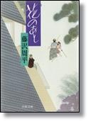 藤沢周平  「花のあと」  文春文庫