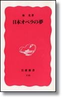 林光  「日本オペラの夢」  岩波新書