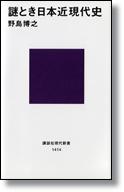 野島博之  「謎とき日本近代史」  講談社現代新書