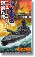 福田誠  「潜水戦艦ニューヨーク奇襲作戦」  実業之日本社