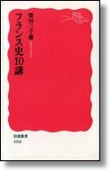 柴田三千雄  「フランス史10講」  新潮文庫