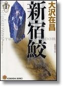 大沢在昌  「新宿鮫」  光文社文庫