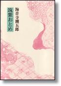 海音寺潮五郎  「筑紫おとめ」  六興出版