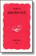 佐木隆三  「法廷のなかの人生」  岩波新書