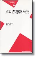 童門冬二  「真説赤穂銘々伝」  平凡社新書