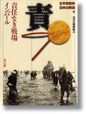 NHK取材班  「太平洋戦争日本の敗因」全6巻  角川文庫