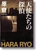 原りょう  「天使たちの探偵」  ハヤカワ文庫