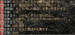 天上碑-2011年09月29日-027