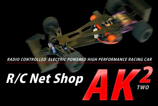 F1ラジコン・NetShop AK2