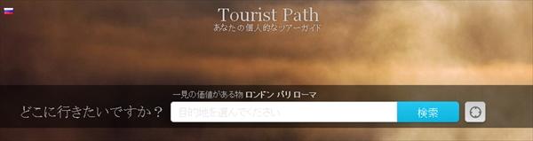 TouristPath01