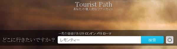 TouristPath02