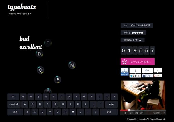typing_game_01