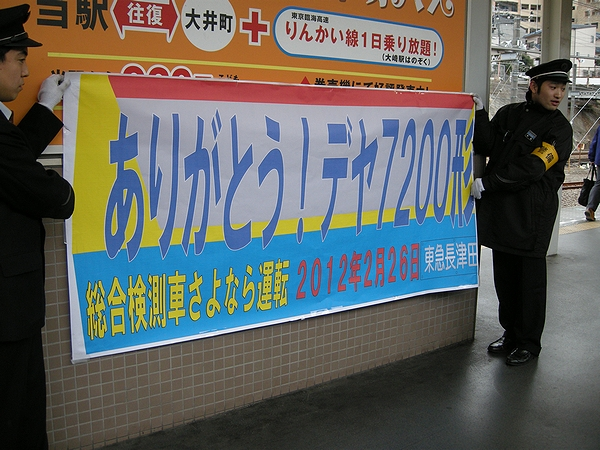 @長津田駅