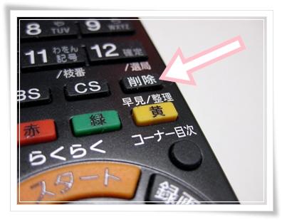 ソニーBDZ-EW500のリモコン