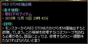 RedStone326.jpg