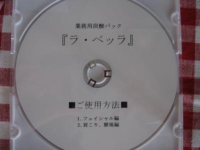 炭酸パック DVD