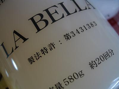 ラ・ベッラ 特許取得