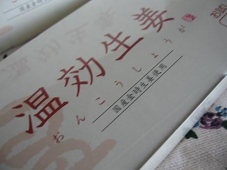 レモンキャラメル 温効生姜 口コミ