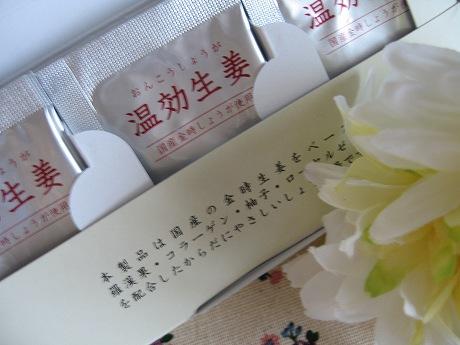 温効生姜 エイジレス 美容ブログ