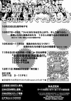 1022kichijojidemo3-flyer-ura2.jpg