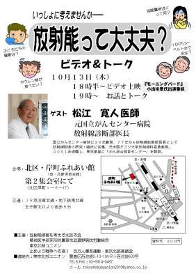 松江講演会-吉祥寺デモビラ
