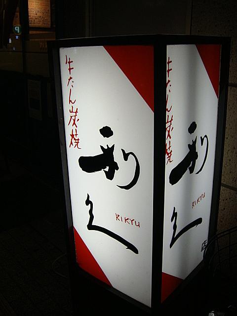 仙台牛たん炭焼き利久@区役所前店
