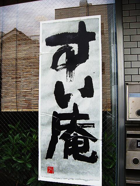 手打ち蕎麦、すい庵@藤沢
