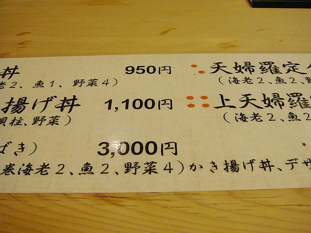 ランチメニュー@天ぷら懐石 いせ