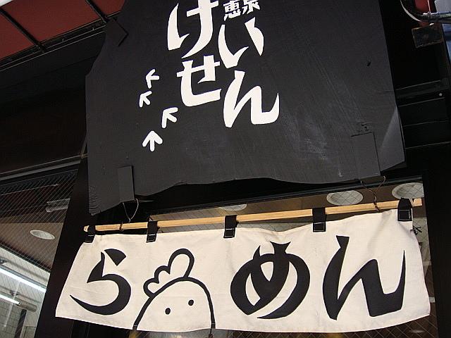 麺や 鶏白湯 恵泉@御徒町
