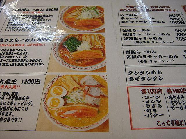 メニュー@鬼うまラーメン梶ヶ谷店