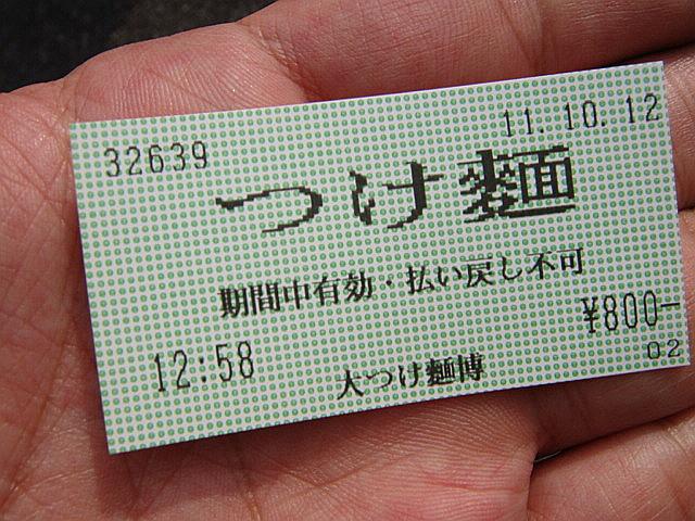 共通食券@大つけ麺博